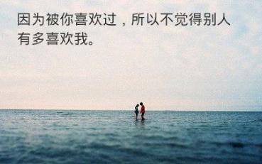 伤感失落爱情语录