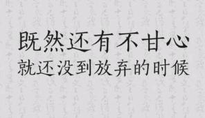 月初发的励志的句子