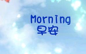 充满阳光的句子早安