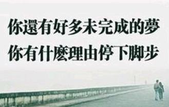 适合男生励志成熟走心的句子