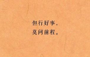 励志的文艺小清新句子40句