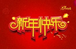 春节祝福语简短