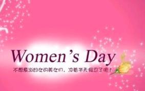 正能量句子妇女节祝福语录