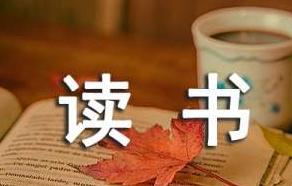 2020年通用读书签名锦集【84条】