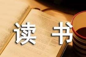 2021年精选读书签名合集【48句】