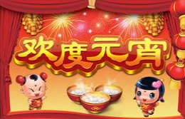 最新元宵节祝福语
