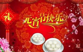 2021年元宵节快乐祝福语