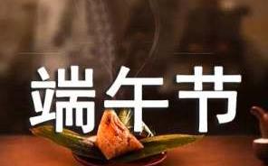 2021年五月初五端午节安康微信祝福语【26句】