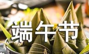 精选端午节安康QQ祝福语摘录【31句】