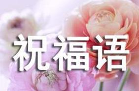 简单的新年的祝福语锦集【86条】