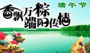 适合端午节的QQ祝福语【51句】