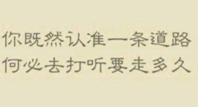 超级深奥励志的句子说说心情短语
