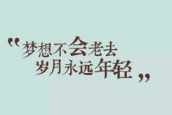 不打工励志的句子
